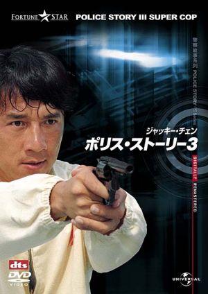 警察故事3 超級警察(1992).jpg