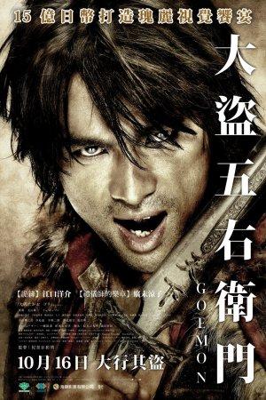 大盜五右衛門(2009).jpg