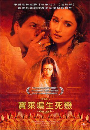 寶萊塢生死戀(2002).jpg