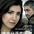 適合分手的天氣(2006).jpg