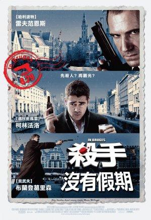 殺手沒有假期(2008).jpg