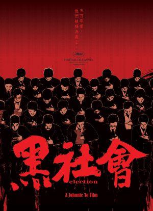黑社會(2005).jpg