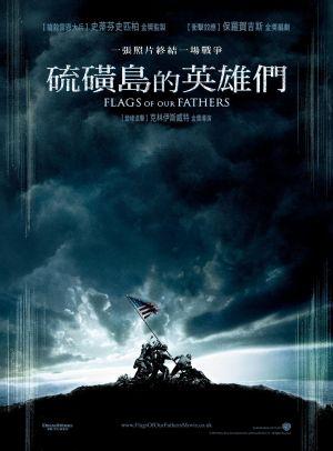 硫磺島的英雄們(2006).jpg