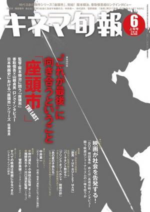 旬報2010.6-1.jpg