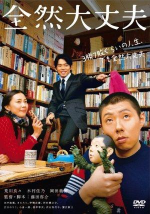 全然大丈夫(2008).jpg