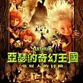 亞瑟的奇幻王國:毫髮人的冒險(2006).jpg