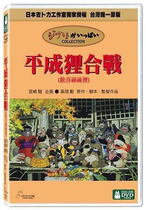 平成狸合戰(1994).jpg