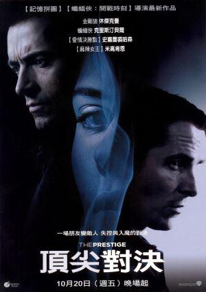 頂尖對決(2006).jpg