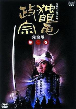 獨眼龍政宗(1987).jpg