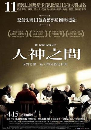人神之間(2010).jpg