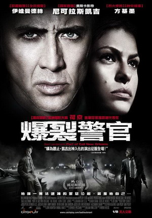 爆裂警官(2009).jpg