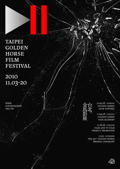 2010金馬影展.jpg