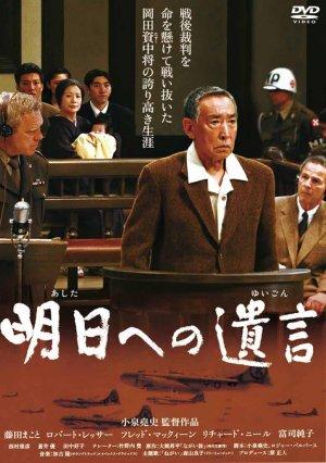 留給明天的遺書(2008).jpg