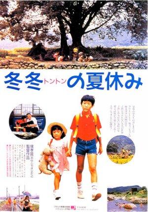 冬冬的假期(1984).jpg