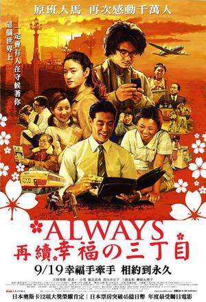 再續幸福的三丁目(2007).jpg