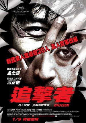 追擊者(2008).jpg
