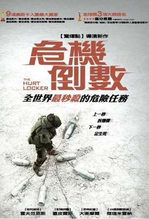 危機倒數(2008).jpg