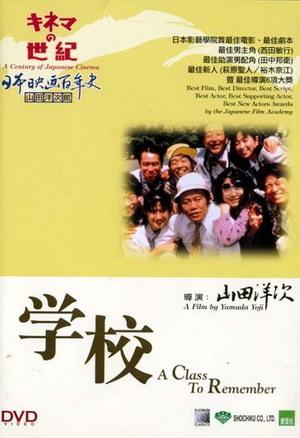 學校(1993).jpg