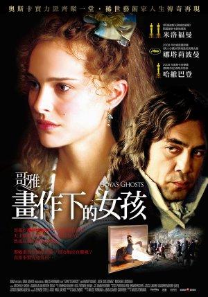 哥雅畫作下的女孩(2006).jpg