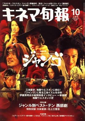 旬報2007.10-1.jpg