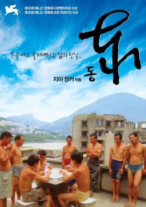 東(2006).jpg