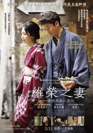 維榮之妻-櫻桃與蒲公英(2008).jpg