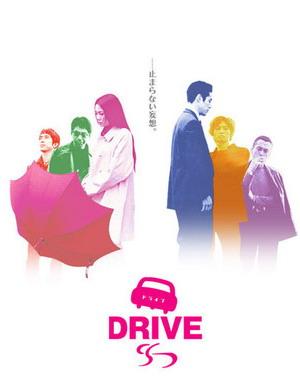 駕駛(2002).jpg
