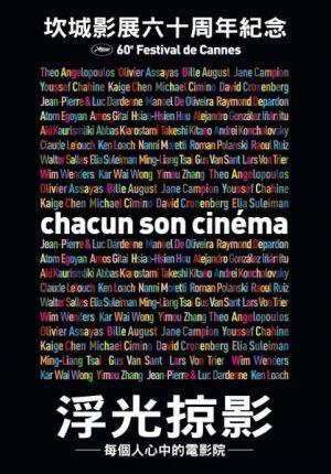 浮光掠影-每個人心中的電影院(2007).jpg