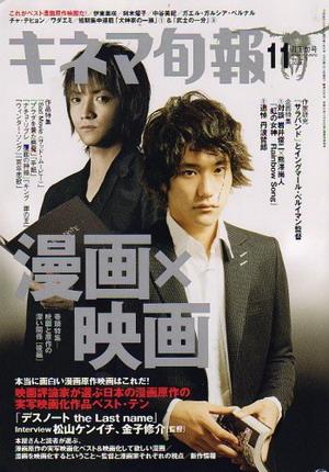 旬報2006.11-15.jpg