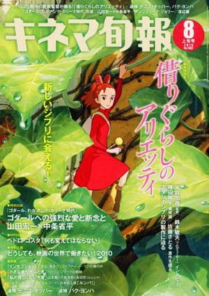 旬報2010.8-1.jpg
