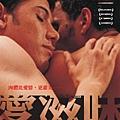 愛滋味(2007).jpg