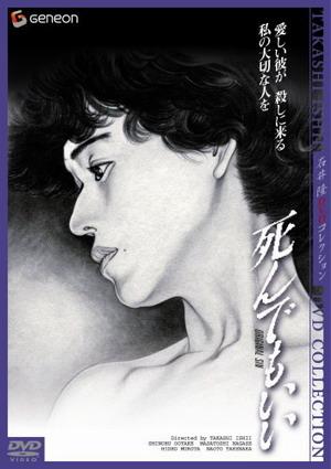 死んでもいい(1992).jpg