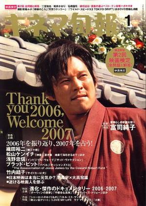 旬報2007.1-1.jpg