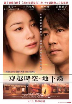 穿越時空‧地下鐵(2006).jpg