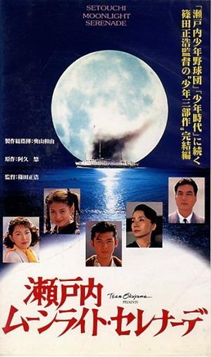 瀨戶內月光小夜曲(1997).jpg