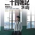 24城記(2008).jpg