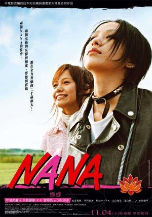 娜娜(2005).jpg