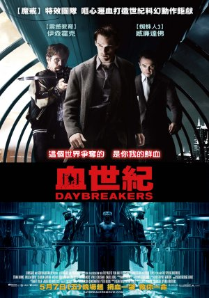 血世紀(2009).jpg