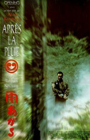 黑之雨(1999).jpg