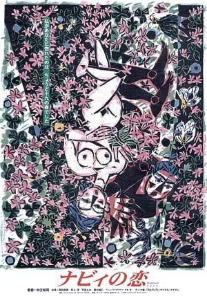三弦之戀(2000).jpg
