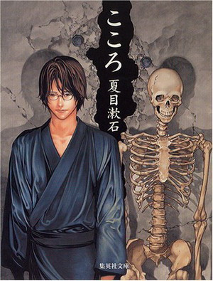 夏目漱石-心.jpg