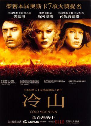 冷山(2003).jpg