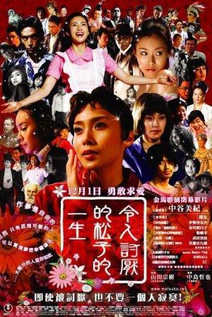令人討厭的松子的一生(2006).jpg