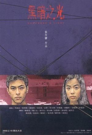 黑暗之光(2000).jpg