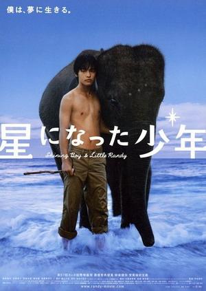 星星少年(2005).jpg