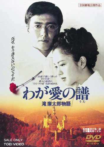 我的愛之歌瀧廉太郎物語(1993).jpg