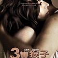 3隻猴子(2008).jpg