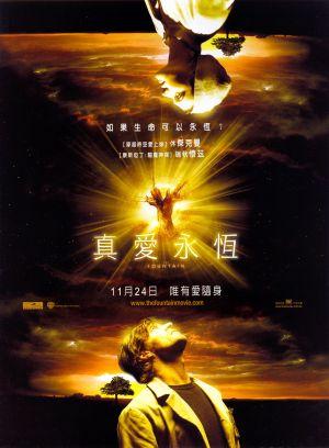 真愛永恆(2006).jpg