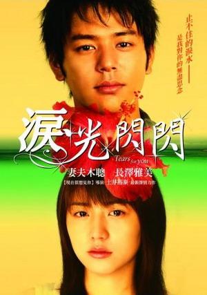 淚光閃閃(2006).jpg