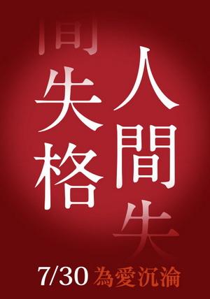 人間失格(2010).jpg